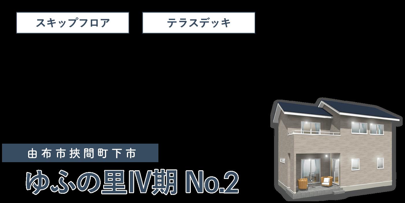 ゆふの里Ⅳ期No.2