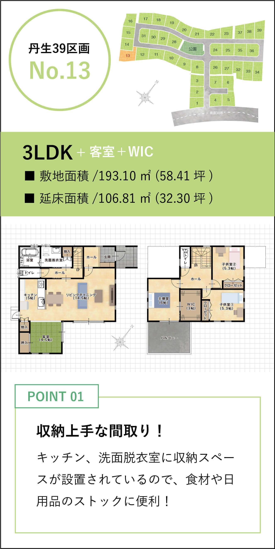 丹生39区画No.13