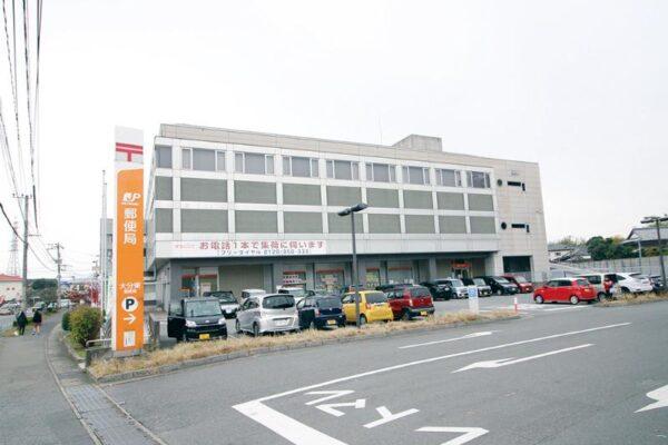 大分東郵便局