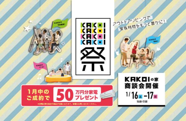2021年1月16日-17日 KAKOI祭